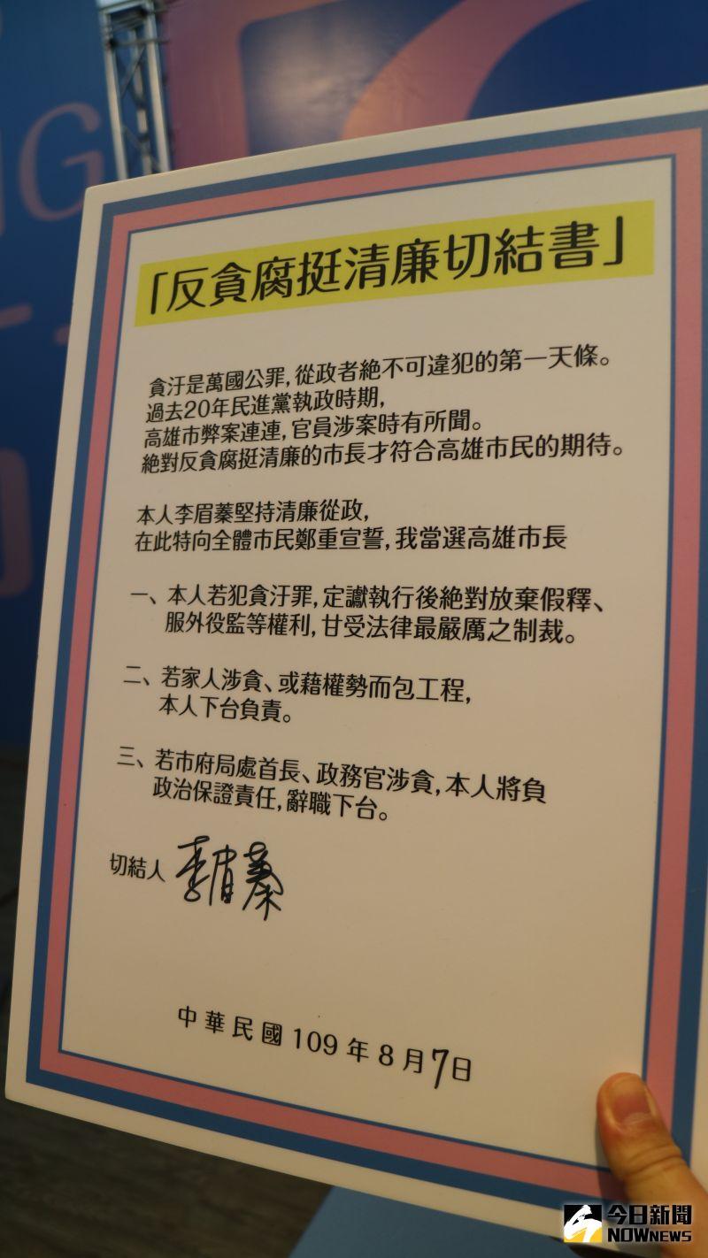 ▲李眉蓁簽署「反貪腐挺清廉切結書」。(圖/記者鄭婷襄攝,2020.08.07)