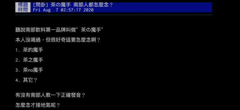 ▲網友好奇詢問「茶の魔手」要怎麼念,引發討論。(圖/翻攝自批踢踢)