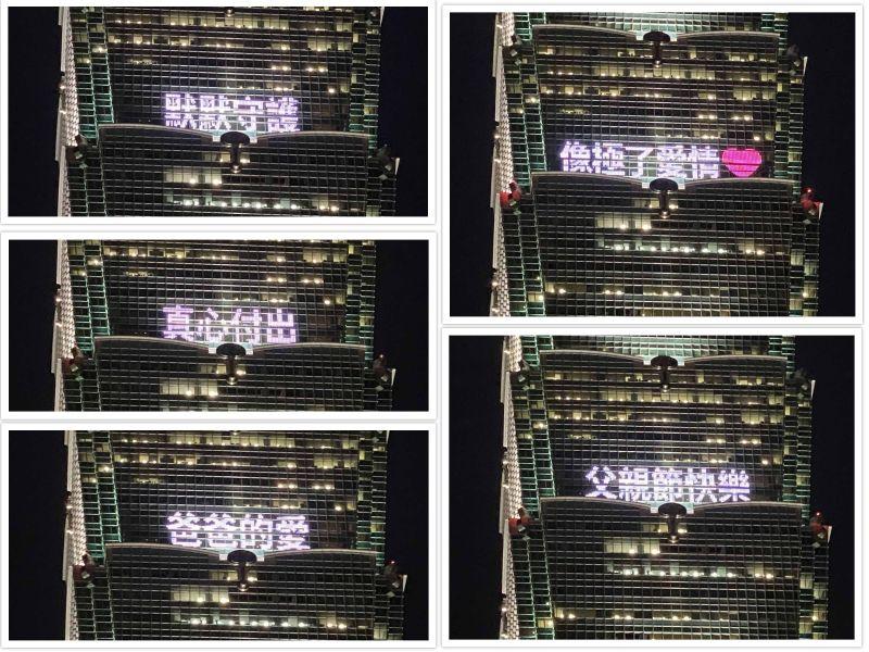 影/88節快樂!台北101連兩日<b>點燈</b> 22字向爸爸們道感謝