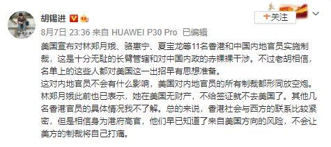 ▲中國官媒《環球時報》總編輯胡錫進在微博上痛批美國對中港官員實施制裁,並堅稱不會造成影響。(圖/翻攝自胡錫進微博)