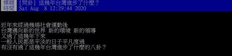▲原PO好奇台灣近幾年進步了什麼?而引來許多人討論。(圖/翻攝PTT)