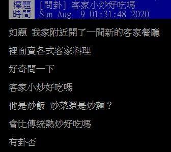 ▲網友PTT討論客家小炒。(圖/翻攝自PTT)