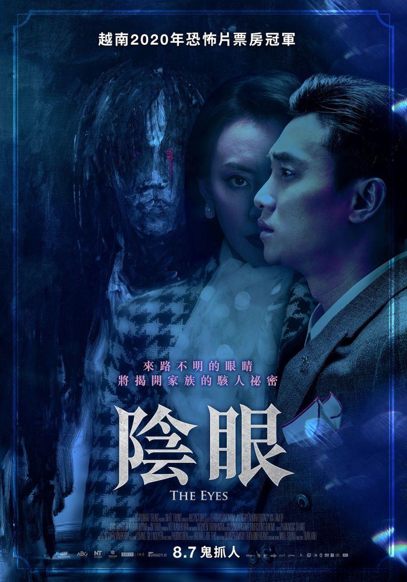 ▲《陰眼》是越南破億冠軍電影。(圖/車庫)