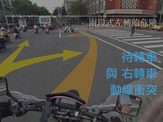 ▲網友討論台灣二段式左轉存廢問題。(圖/翻攝台灣機車路權促進會臉書)
