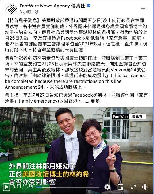 ▲林鄭月娥的次子林約希在哈佛修讀博士學位,近日傳出已經回港。(圖/翻攝自香港《傳真社》臉書)