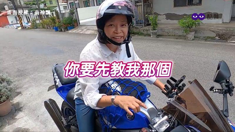 ▲還不太會騎重機的阿姨,求救「雨神飄」教學。(圖/雨神飄 授權)