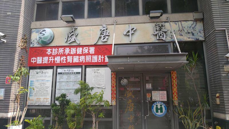 盛唐中醫張貼「停診3天」 中市府:違規營業將廢照