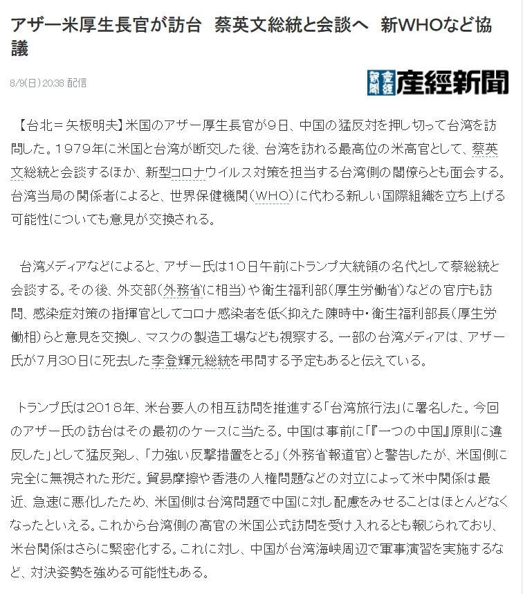 ▲日本媒體《產經新聞》於9日以「美國衛生部長訪台 將與蔡英文總統會談 討論成立新WHO」為標體撰文報導。(圖/翻攝自產經新聞)