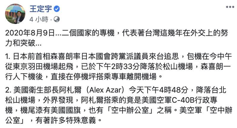 ▲立委王定宇在臉書發文,表示「二個國家的專機,代表著台灣這幾年在外交上的努力和突破...」(圖/截自王定宇臉書)