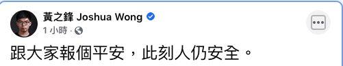▲(圖/翻攝自黃之鋒臉書)