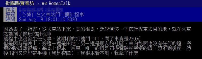 ▲網友以「在火車站門口攔計程車」為題,在PTT上發文。(圖/翻攝自PTT)