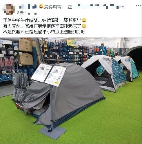 ▲原PO指出這名客人睡得非常香甜,帳篷裡還傳出趁趁打呼聲。(圖/翻攝自《爆怨公社》