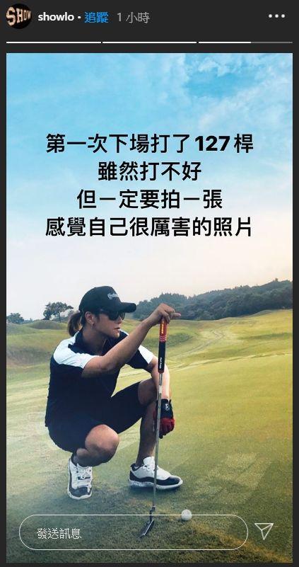 ▲羅志祥曬出自己打高爾夫球的帥照。(圖/羅志祥IG)