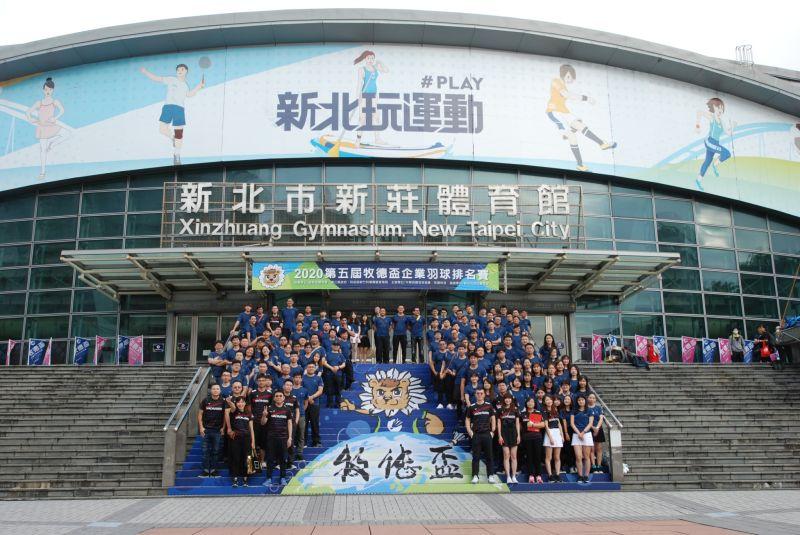 ▲全國規模最大的第5屆「牧德盃企業羽球排名賽」8日於新莊體育館盛大舉辦。(圖/主辦單位提供)