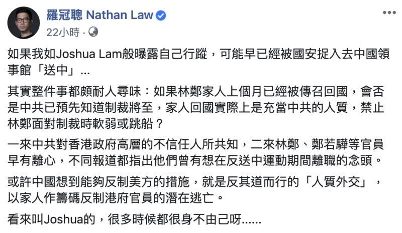 ▲香港前立法會議員羅冠聰在臉書發文,表示林約希可能已成為中共的人質。(圖/取自羅冠聰臉書)