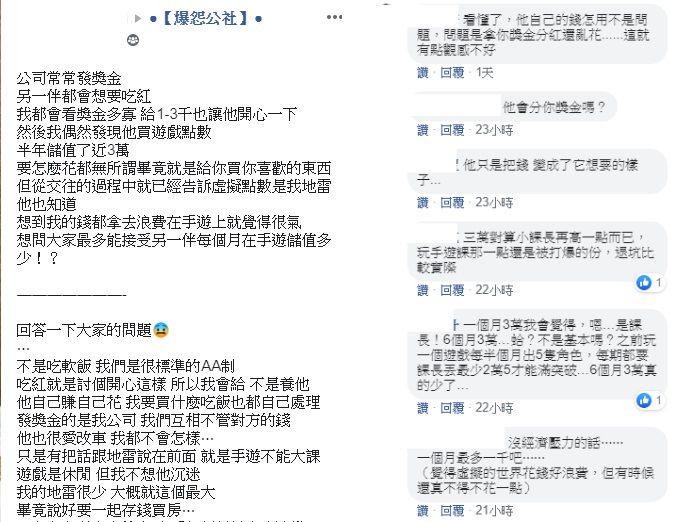 ▲(圖/翻攝爆怨公社)