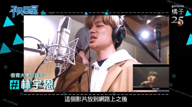 ▲林宇恩曾因模仿林俊傑而獲得錄製歌曲的機會。(圖/翻攝平民巨星)