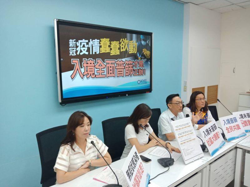 國民黨:82%民眾支持入境台灣全面普篩
