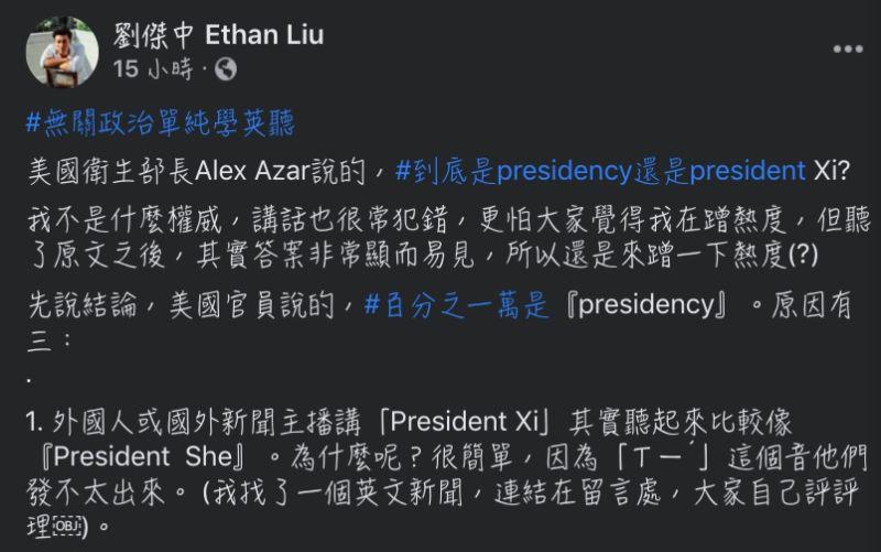▲10年口譯專家分析阿薩爾對蔡英文總統稱為是否有誤。(圖/翻攝)