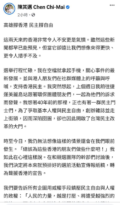 ▲▲陳其邁登報撐香港臉書全文(圖/翻攝自陳其邁臉書)