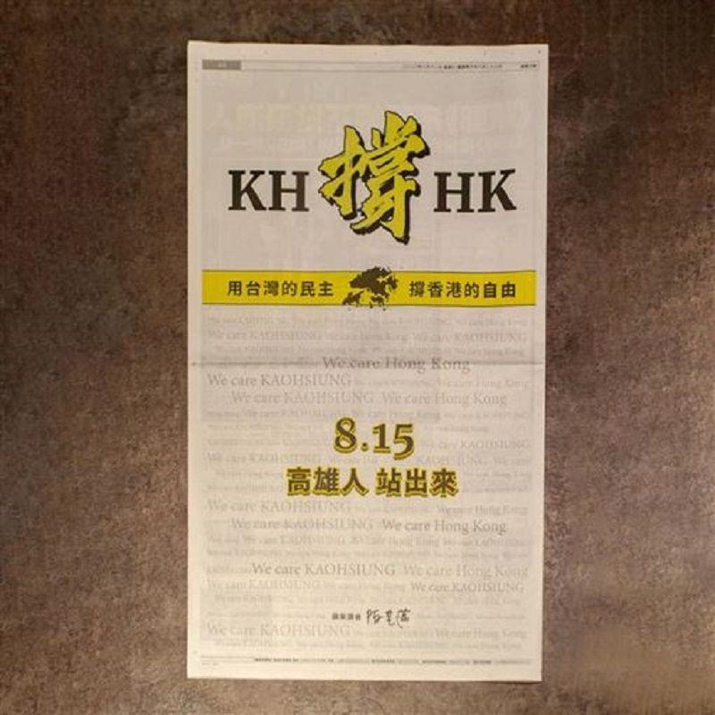 ▲▲陳其邁登報撐香港(圖/翻攝自陳其邁臉書)