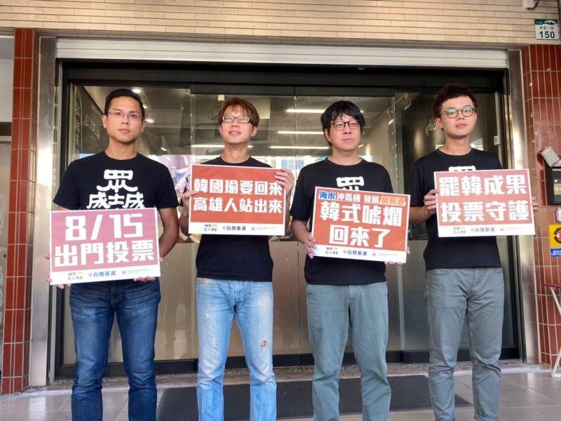 ▲We care罷韓團體今天再度合體批評韓團隊意圖借體還魂,當高雄人是紙紮的。(圖/台灣基進提供)