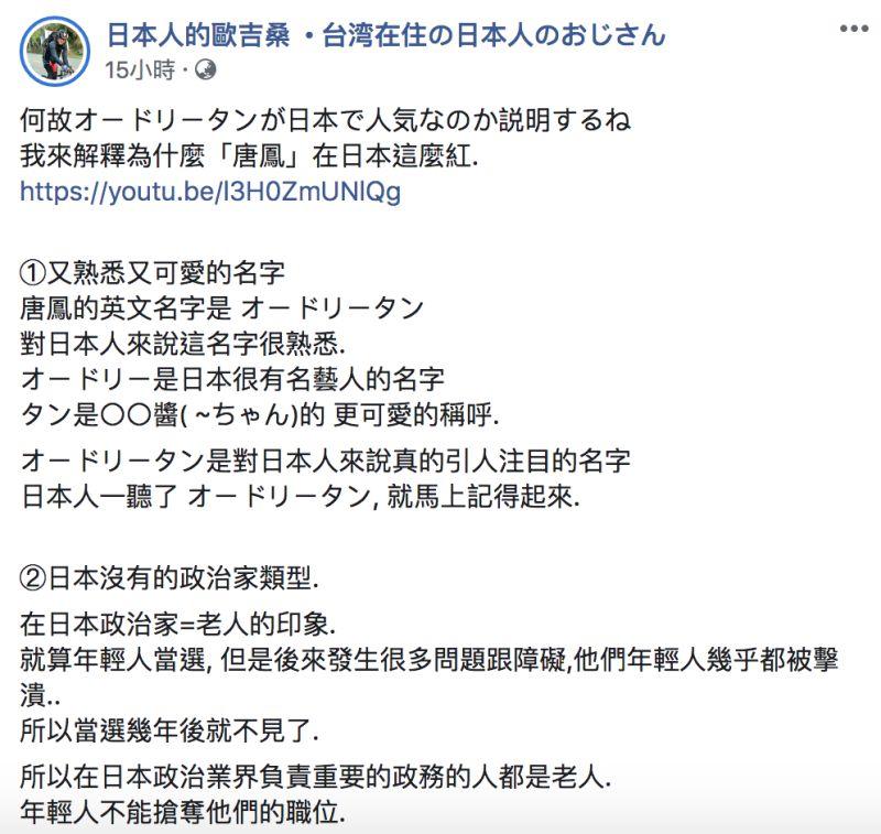 ▲旅居台灣的日本部落客「日本人的歐吉桑」,解釋唐鳳為何深受日本人喜歡。(圖/翻攝自日本人的歐吉桑