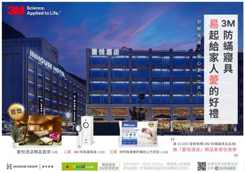 廣編/3M攜手薆悅酒店推全台唯一「<b>防蟎</b>寢具親子套房」