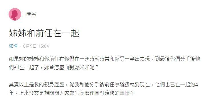 ▲女網友在社群平台《Dcard》以「姊姊和前任在一起」為題發文。(圖/翻攝自《Dcard》)