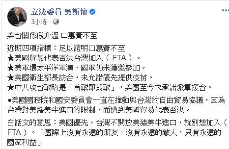 ▲(圖/翻攝吳斯懷臉書)