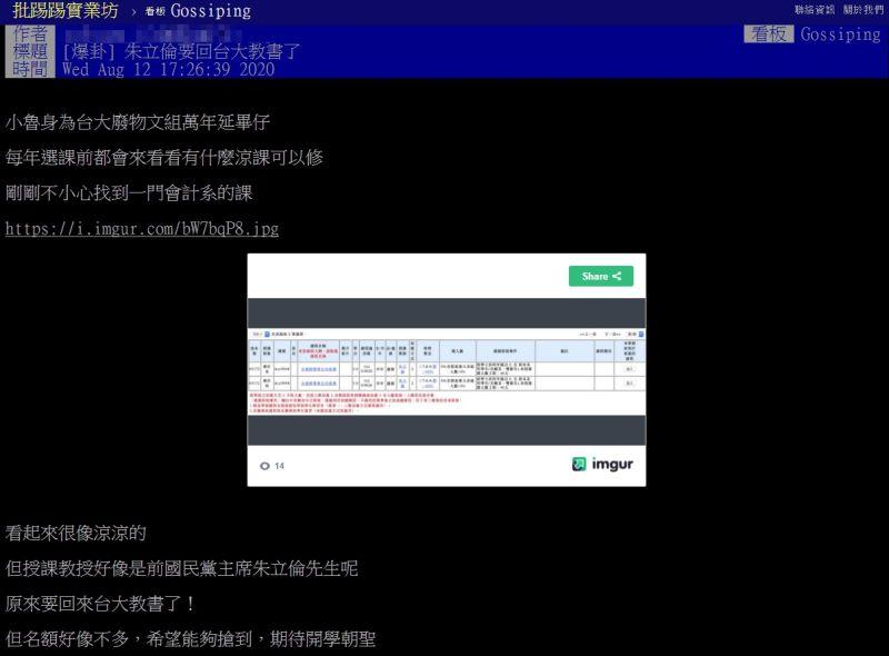 ▲網友分享自己發現台大選課系統出現朱立倫的名稱。(圖/翻攝自PTT)