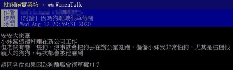 ▲網友以「因為狗離職很草莓嗎」為題,在PTT發文。(圖/翻攝自PTT