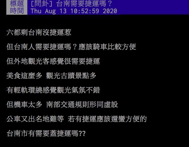 ▲網友熱議台南是否應該蓋捷運。(圖/翻攝PTT)