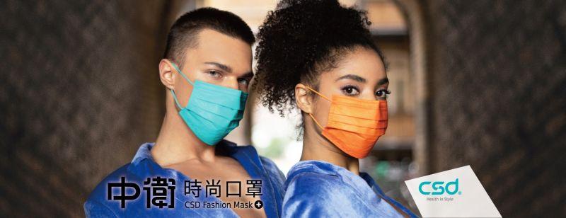 ▲中衛推出時尚色系口罩。(圖/翻攝自CSD中衛臉書)