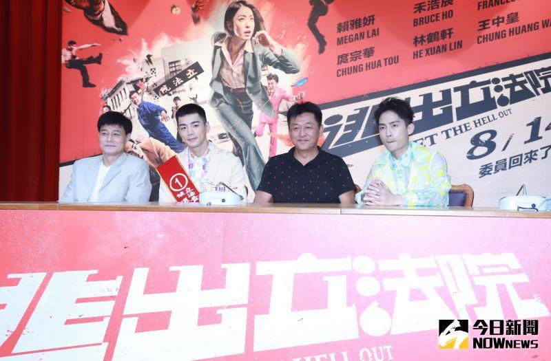 ▲主要演員王中皇(左起)、禾浩辰、庹宗華、林鶴軒(大鶴)出席電影《逃出立法院》在立法院舉辦的首映會。(圖/記者葉政勳攝