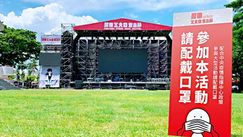 屏東三大日音樂節來了!超強卡司嗨翻屏東