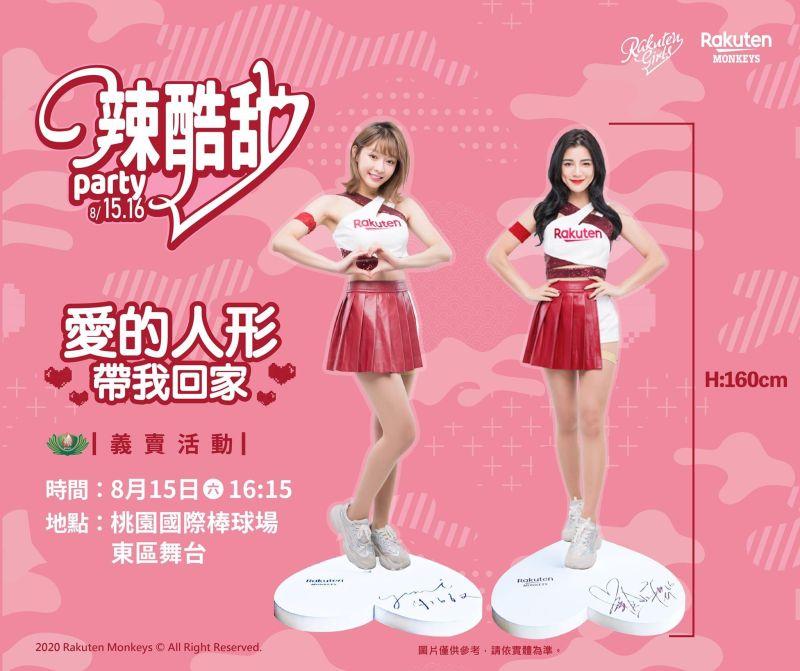 ▲ Rakuten Girls人形義賣 (樂天桃猿提供)