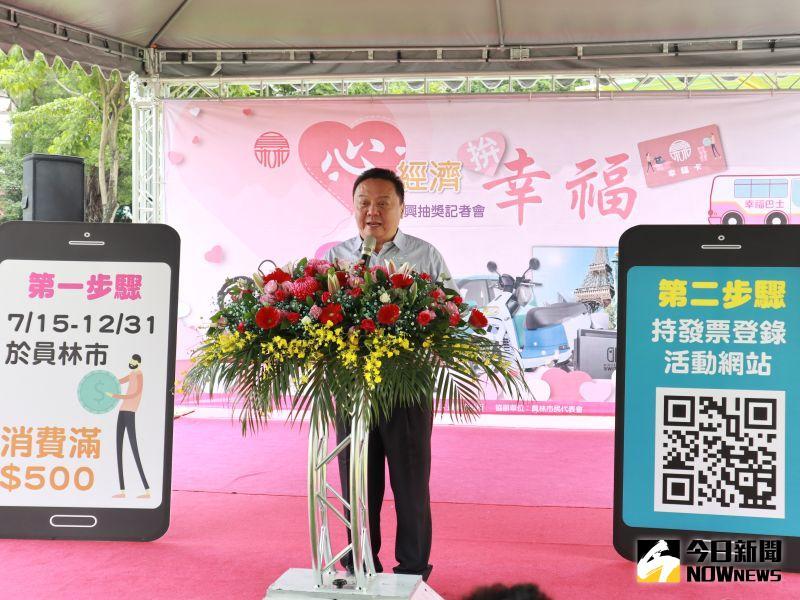 ▲員林市長游振宣布市公所搭配7月15日發出的振興三倍券,舉辦「心經濟