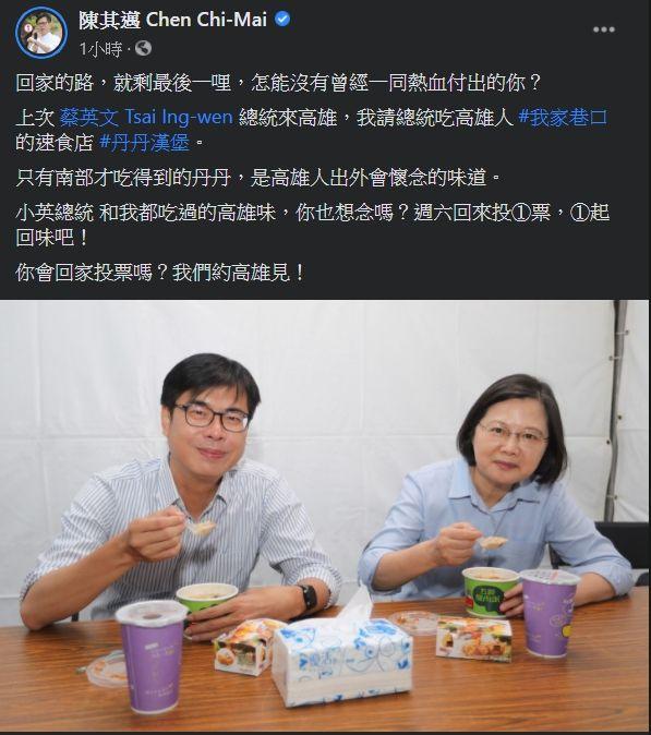 ▲民進黨候選人陳其邁也在臉書向高雄人喊話。(圖/陳其邁臉書)