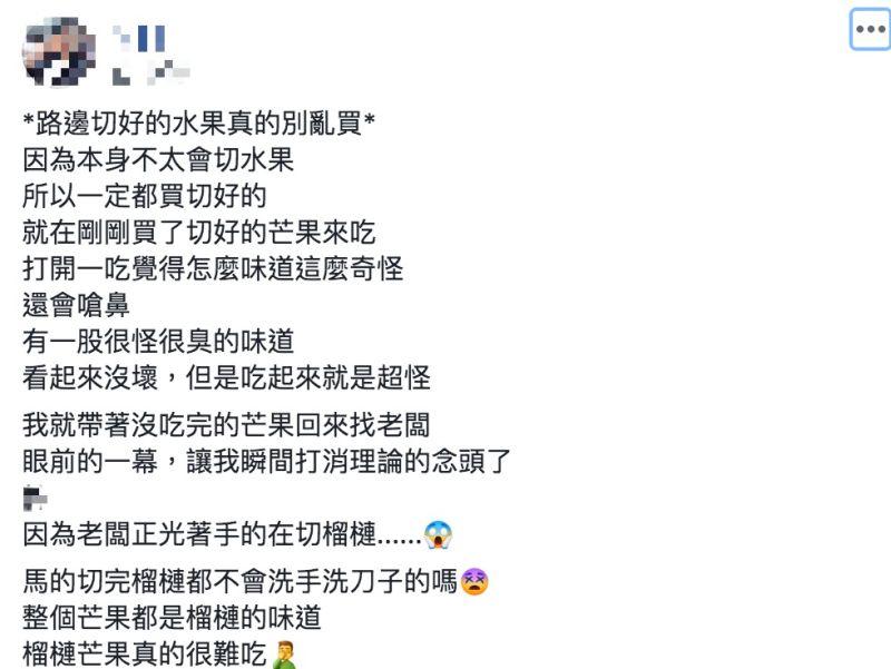▲網友抱怨現切芒果卻吃到榴槤味。(圖/翻攝自爆怨公社臉書)