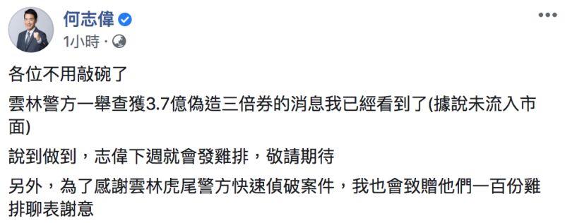 ▲何志偉發文全文。(圖/翻攝自何志偉臉書)