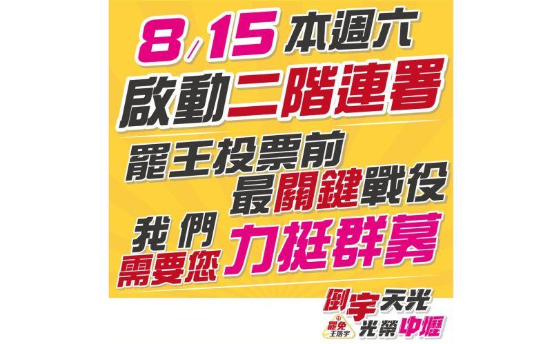 「罷王」進入第二階段 王浩宇:尊重罷免是公民權利!