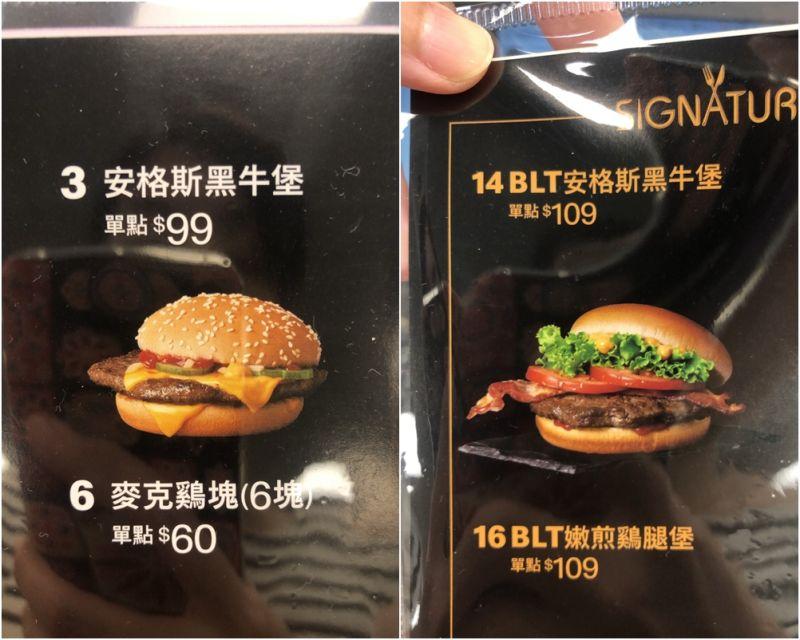 ▲台灣麥當勞將自8月26日起停售7商品,其中也包含安格斯牛肉堡(圖左,即將停售),但似乎不少網友誤會是極選系列的「BLT安格斯黑牛堡」(圖右)。(圖/讀者提供)