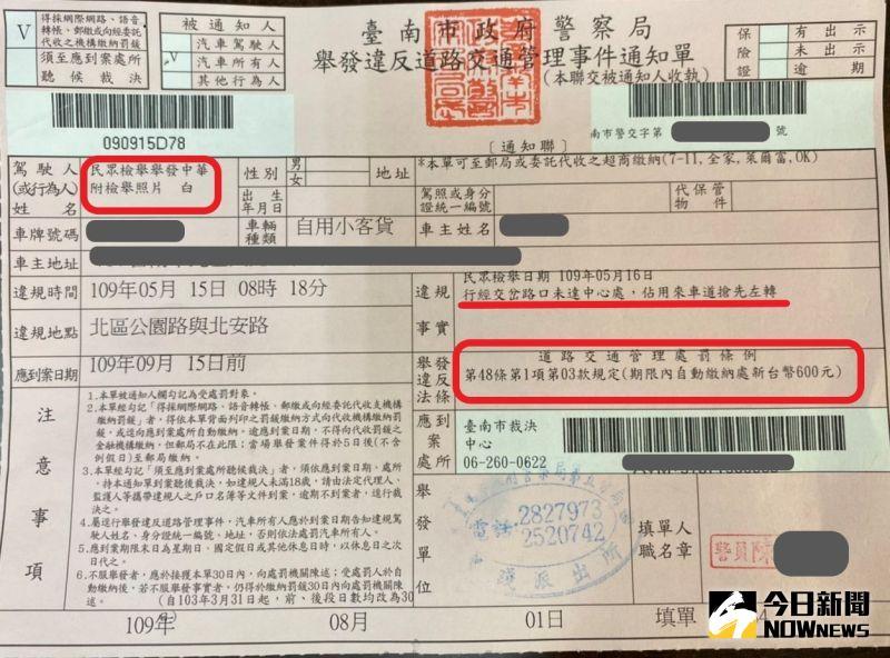 ▲陳姓民眾收到的罰單。(圖/記者陳聖璋攝,2020.08.14)
