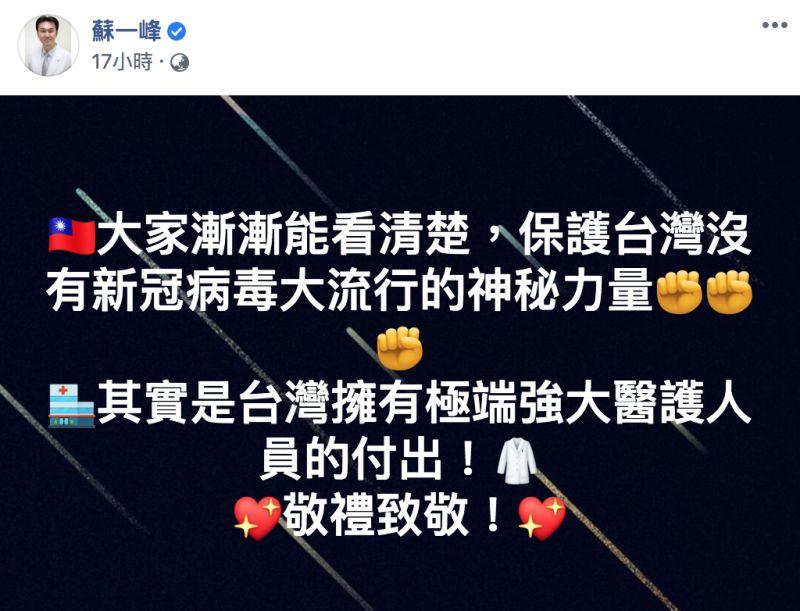 ▲蘇一峰醫師發文全文。(圖/翻攝自蘇一峰臉書)