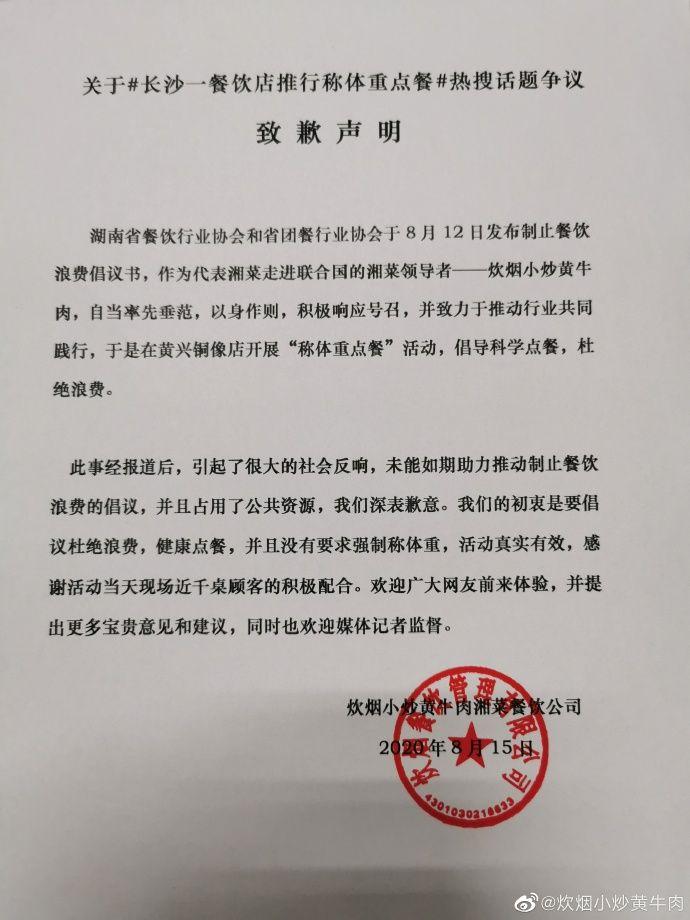 ▲中國湖南一家餐廳配合習近平的禁止餐飲浪費行為,推出「秤重後點餐」的活動。(圖/翻攝自「炊烟小炒黄牛肉」官方微博)