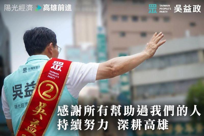 ▲高雄市長補選,台灣民眾黨推薦的吳益政僅得3萬8,960票。(圖/民眾黨臉書)