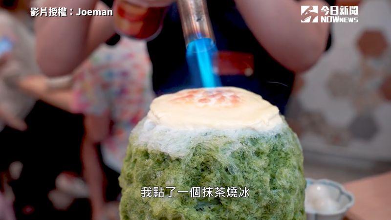 ▲東門的「金雞母」,抹茶燒冰是他們的招牌,滿滿的抹茶冰,上層還有現烤的焦糖布蕾。(圖/Joeman