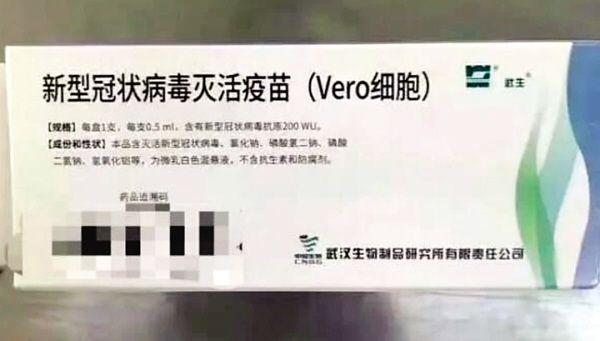 ▲中國微信社群上流傳,由「武漢生物製品研究所」開發的新冠疫苗。(圖/翻攝自中國大連新聞)