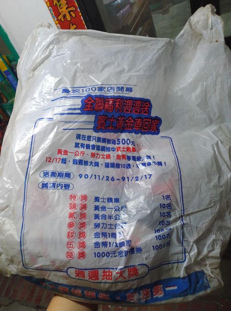 ▲一名女網友挖出19年前的全聯塑膠袋。(圖/翻攝我愛全聯-好物老實說臉書)
